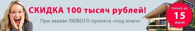 Скидка 100 тысяч рублей при заказе любого проекта под ключ