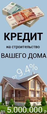 кредит до 100 тысяч рублей